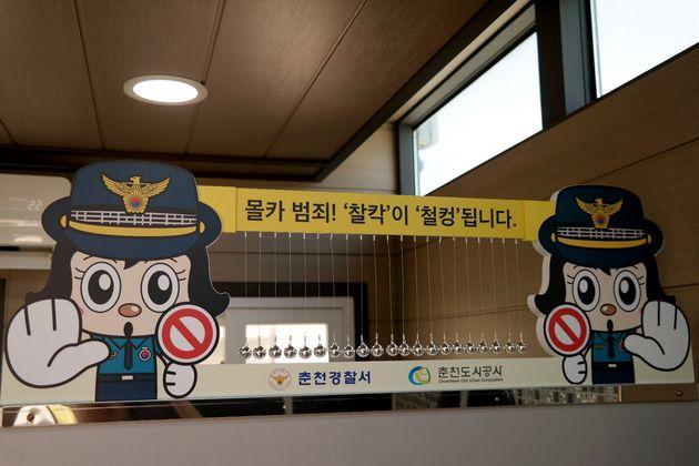 강원 춘천시 어린이글램핑장 공중화장실에 불법촬영 차단 몰카알리미가 설치돼