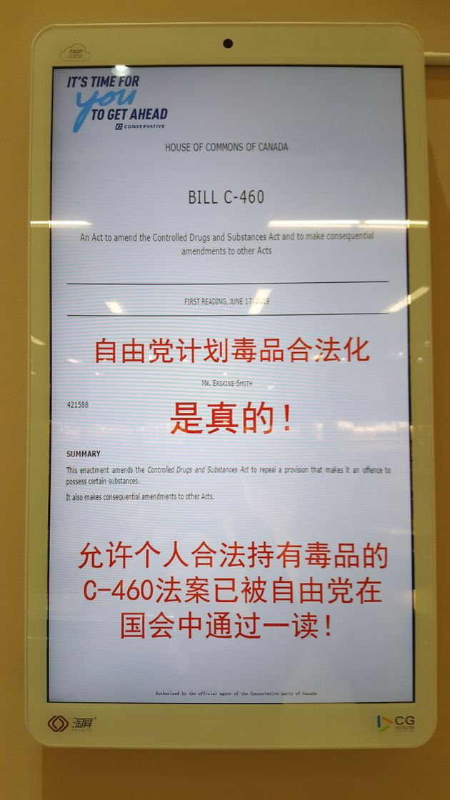 Chinese-language Conservative Party ad in a Scarborough, Ont. grocery store on Oct. 17,