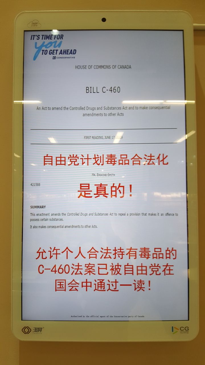 Chinese-language Conservative Party ad in a Scarborough, Ont. grocery store on Oct. 17, 2019.