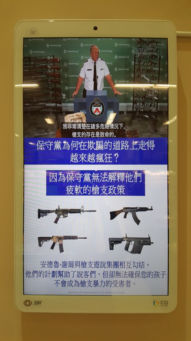 Chinese-language Liberal ad claiming Conservatives want to keep assault weapons on streets plays in a...