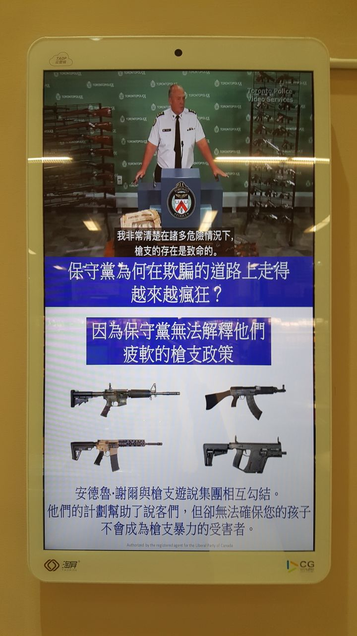 Chinese-language Liberal ad claiming Conservatives want to keep assault weapons on streets plays in a Scarborough, Ont. grocery store on Oct. 17, 2019.