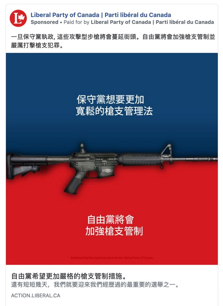 Chinese-language Liberal party ad claiming Conservatives want to keep assault weapons on the street. The ads started running on Oct. 16, 2019 and have become inactive as of Oct. 17, 2019.