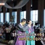이상화·강남 결혼식 2부 사회를 맡은 사람의