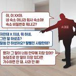걸그룹 멤버가 연예기획사 대표의 성희롱 발언을