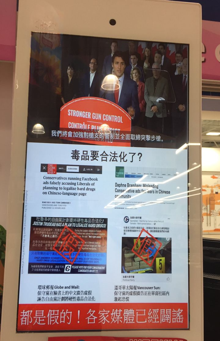 """A Chinese-language Liberal ad calls Conservative attacks claiming Justin Trudeau wants to legalize hard drugs """"fake."""" The ads are shown on a smart display installed at a Toronto grocery store on Oct. 16 2019."""