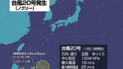 台風20号が発生。沖縄の南に向かうが、ほとんど発達しない見込み