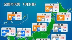 今日18日(金)の天気