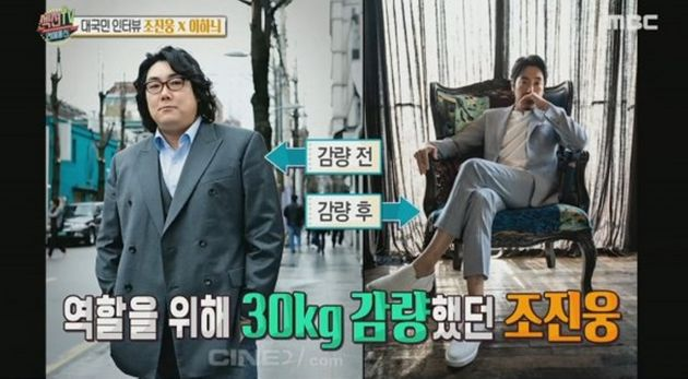 배우 조진웅과 이하늬가 밝힌 '30kg 감량'과 '몸매 유지'