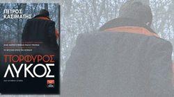 «Πορφυρός Λύκος» - Η αφήγηση μια αληθινής ιστορίας κατασκοπείας από τον