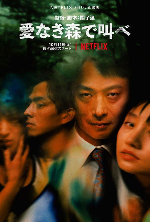 園子温監督が描く「悲喜劇」の裏側。猟奇殺人事件にインスパイアされた『愛なき森で叫べ』が配信に