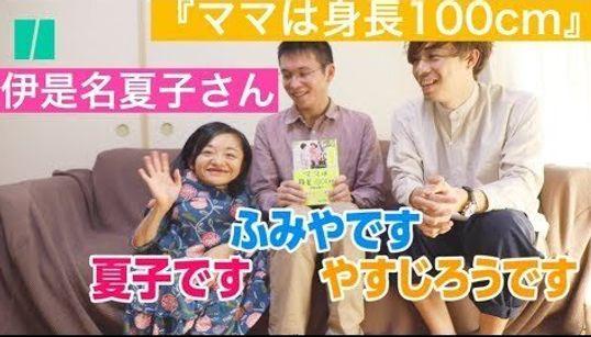 【身長100cmのママ】伊是名夏子さんと恋バナ〜♡