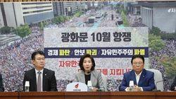 자유 한국당, 조국 없어도 '장외'로