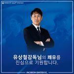 인천유나이티드가 '유상철 건강 이상설'에 대해 밝힌
