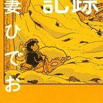 吾妻ひでおさん死去。「失踪日記」で再ブレイクした漫画家