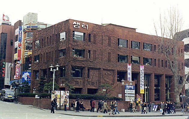 서울 대학로의 옛 샘터 사옥. 1998년