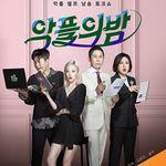 [공식입장] 설리가 진행했던 '악플의 밤'이 종영을