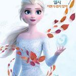 '겨울왕국2' 포스터에 새로운 캐릭터가 등장했다