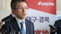 '황교안 대표, 계엄령 문건 개입' 의혹에 한국당이 입장을