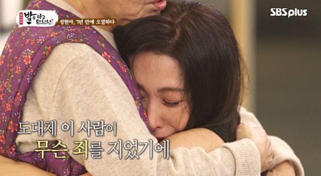 성현아가 '무죄 판결' 이후 이어진 생활고에 대해 털어놓다