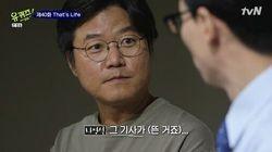 나영석 PD가 40억 연봉설에 얽힌 민망한 입장을