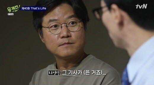 tvN '유퀴즈 온더
