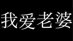 「我愛老婆」の意味わかる?日本人こそ間違えやすい中国語の世界
