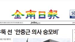 전남일보 10월 25일 자 1면의 '6색 무지개 제호'가