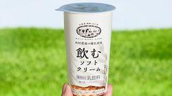 「飲むソフトクリーム」ローソンで10月29日に発売。気になるカロリーは?