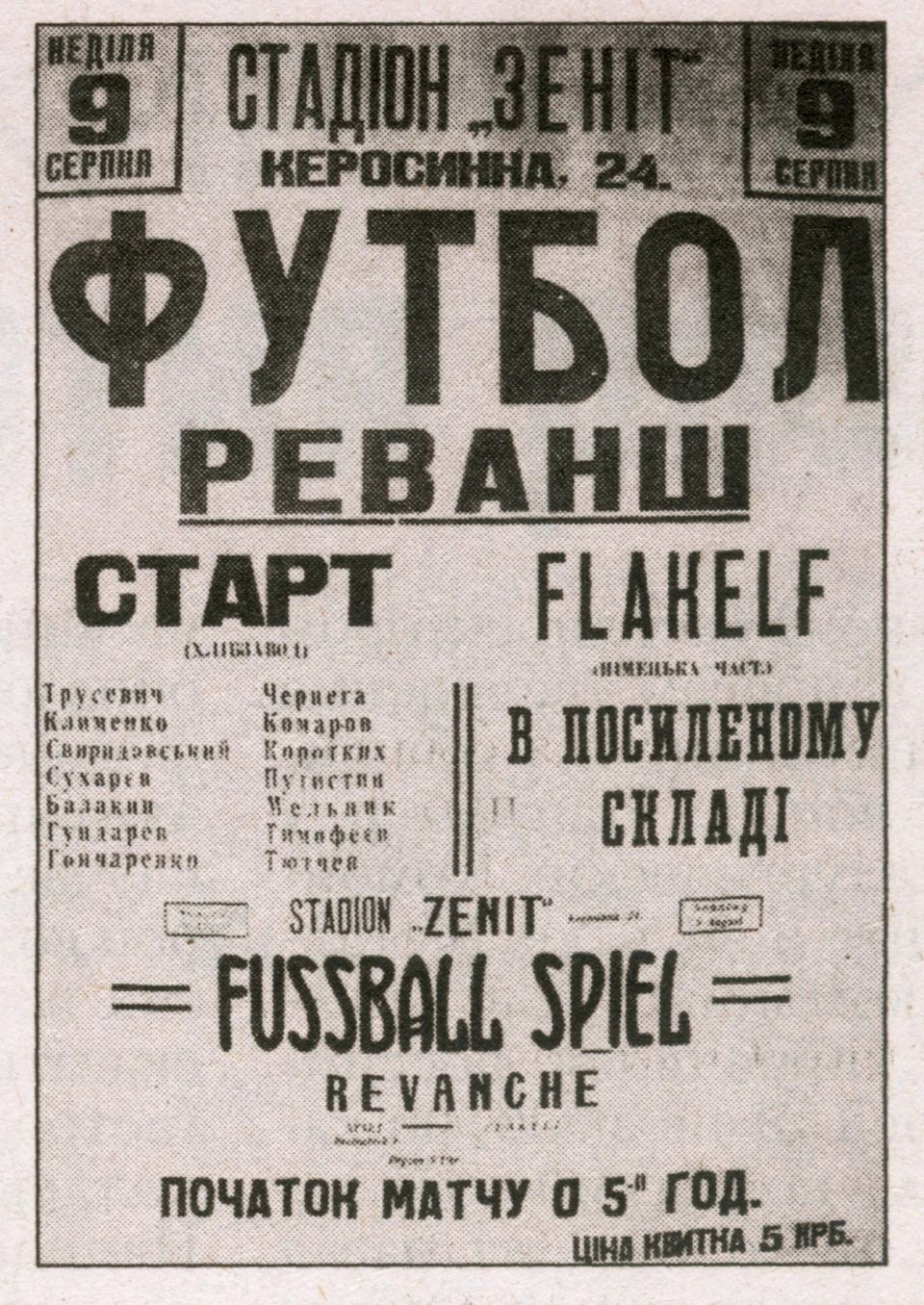 Poster of the Soccer match between Ukrainian «Start» team of the Kyiv Breadbackery and German...