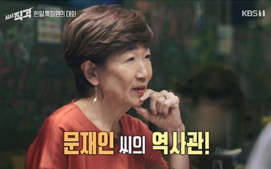 '시사 직격' 임재성 변호사가 산케이 기자의 '문재인씨' 발언에 대해 밝힌