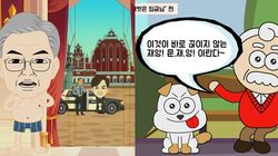 '벌거벗은 문 대통령·수갑 찬 조국' 한국당 만화가