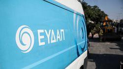 ΕΥΔΑΠ: Επενδύσεις 600 εκατ. ευρώ στην Ανατολική