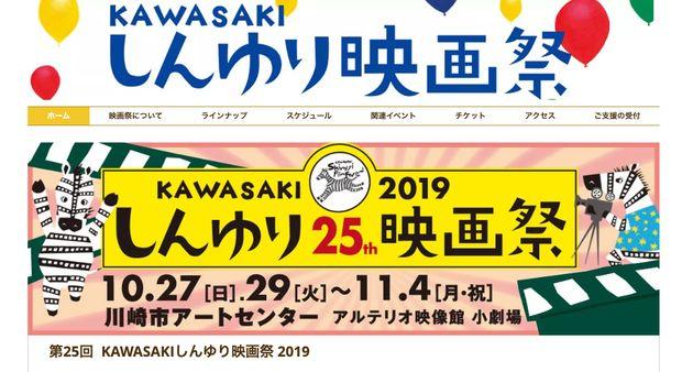 KAWASAKIしんゆり映画祭公式サイト