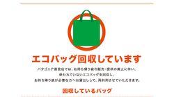パタゴニアが「エコバッグ回収」 持ち帰り袋も直営店で全廃