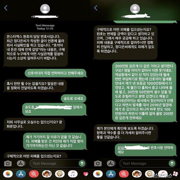 '빚 폭로' 정다은이 몬스타엑스 원호 측 변호사와 나눈 대화 내용을