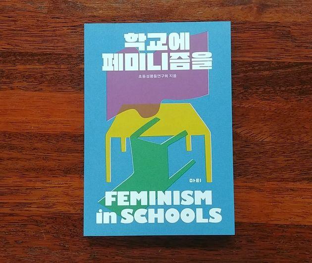 초등성평등연구회는 실제 수업 사례와 후기 등을 모아 몇 차례 책으로 펴냈다. 2018년 나온 '학교에 페미니즘을'에는