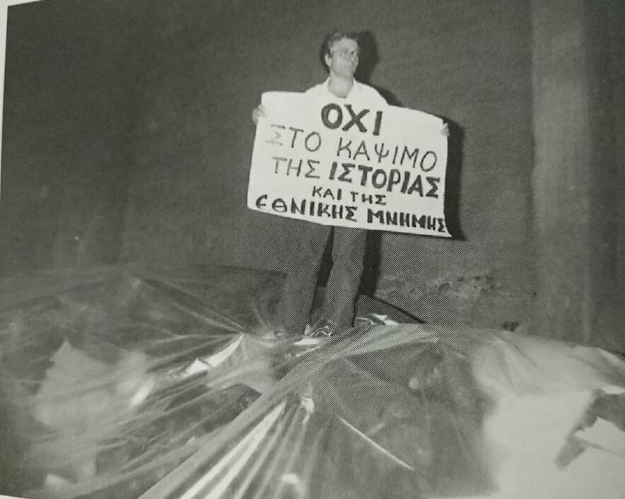 Διαμαρτυρία του Χρίστου...