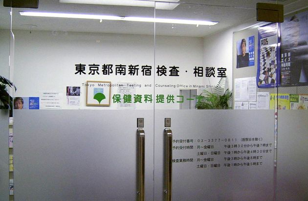 HIVの検査を無料・匿名で受けられる東京都南新宿検査・相談室=東京都渋谷区