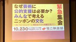 是枝監督「公益と国益は区別して考えるべき」。補助金不交付を受けて独立映画鍋が緊急集会を開催。