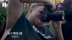 뚱뚱한 신체의 아름다움을 담고 싶었던 한 사진가