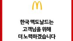 맥도날드가 대국민 호소문을