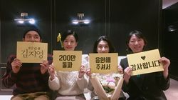 영화 '82년생 김지영'이 개봉 11일 만에 200만을