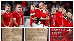 「忘れがたい大会に」ウェールズ代表が日本人ファンからの手紙を公開。感謝の全面広告も【ラグビーワールドカップ】