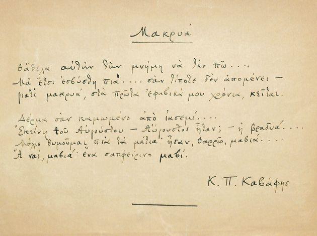 Αυτόγραφο του ποιήματος «Μακρυά» του Κ. Π.