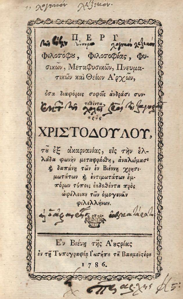 Χριστόδουλου Παμπλέκη, «Περί φιλοσόφου, φιλοσοφίας, φυσικών, μεταφυσικών, πνευματικών και