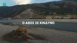 Ο ποταμός Αώος σε