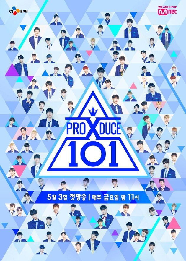 Mnet '프로듀스 X