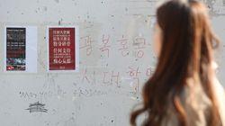 서울 곳곳에 홍콩과 중국의 갈등이 옮겨붙고