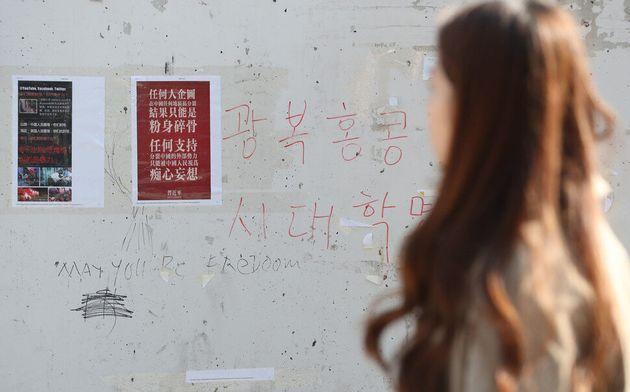 5일 오후 서울 마포구 '홍대 걷고 싶은 거리'에 2019년 홍콩 민주화운동을 상징하는 구호인 '광복홍콩, 시대학명'(시대혁명의 오기)이라고...