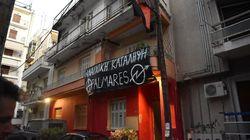 Εκκένωση υπό κατάληψη κτιρίου και στη Λάρισα – Eξι προσαγωγές στην